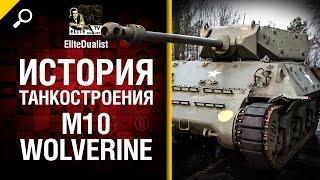 M10 Wolverine - История танкостроения - от EliteDualist Tv
