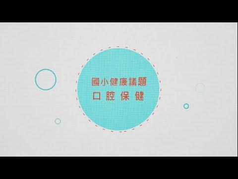 國小示範教學 | 口腔保健-自我監督管理
