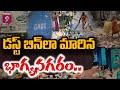 డస్ట్ బిన్ లా మారిన భాగ్యనగరం..   Greater Hyderabad Municipal Corporation   Prime9 News