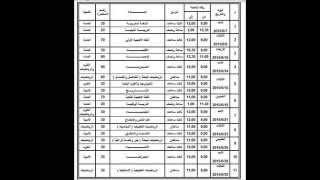 جدول امتحانات الثانويه العامه 2015-2016