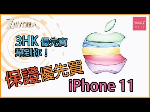保證優先買 iPhone 11 ! 3HK 優先寶幫到你!