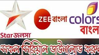 zee bangla serials