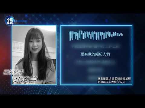 【莊凌芸最後留言】《聲林》女星殞落 莊凌芸最後503秒自拍留言曝光|鏡週刊