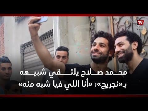 محمد صلاح يلتقي شبيهه لن تصدق حجم الشبه بينهما