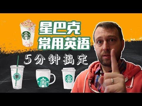 【实用日常】5分钟搞定星巴克常用单词,解锁英语点咖啡