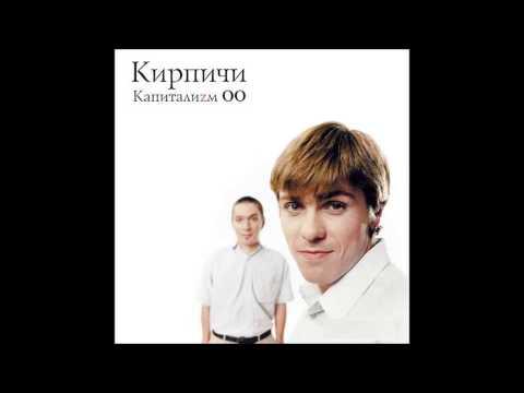 Кирпичи - Зацените кайф