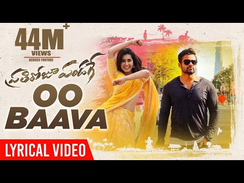oo-baava-lyrical-video