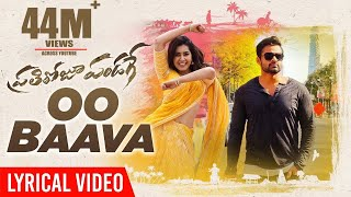 OO BAAVA Lyrical Video- Prati Roju Pandage- Sai Tej, Raash..