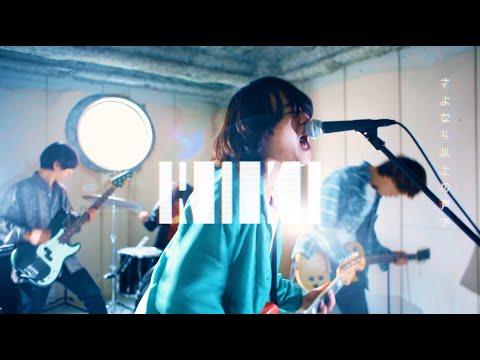 ROKI - bleach [MusicVideo]