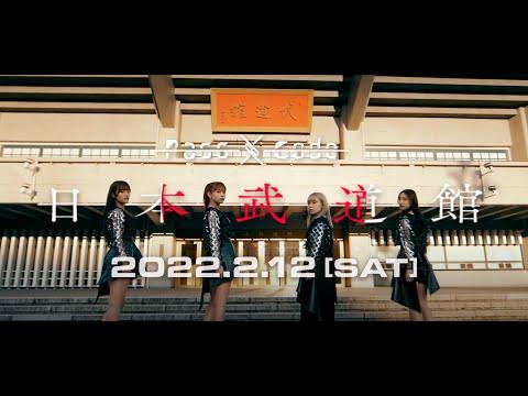 PassCode - 2022年2月12日(土)日本武道館公演開催決定!