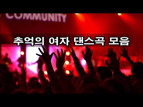 90년대 추억의 여자 댄스곡 모음 kpop 韓國歌謠