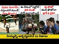 TOP 10 INTERESTING AND UNKNOWN FACTS IN TELUGU   TELUGU FACTS EPISODE 45   DEAR THINKER