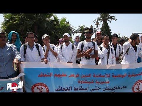 فيديو..آلاف من الأساتذة المتعاقدين يحتجون ضد حكومة العثماني ويقررون الاعتصام