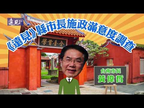2020《遠見》施政最佳進步獎:台南市長 黃偉哲 遠見雜誌
