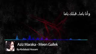 Aziz Maraka  Meen Gallek lyrics