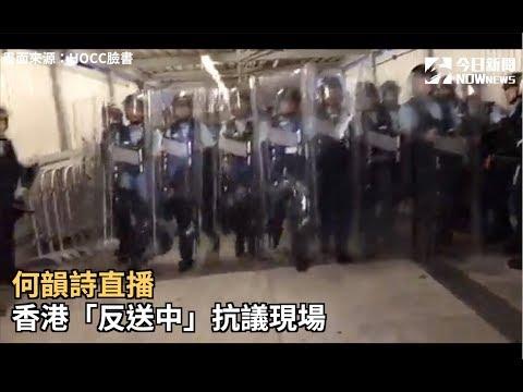 何韻詩直播  香港「反送中」抗議現場