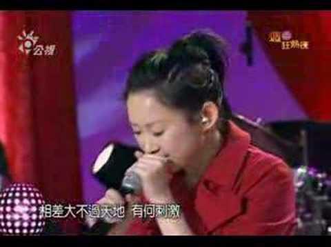 王菀之-開到荼靡(王菲)