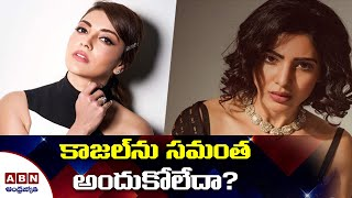Kajal puts Samantha Akkineni in second place..