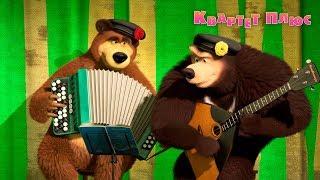 Маша и Медведь - Квартет плюс (Cерия 68)