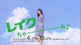 菜々緒CM11