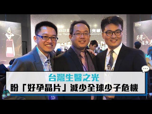 【有影】台灣生醫之光 盼「好孕晶片」減少全球化少子危機