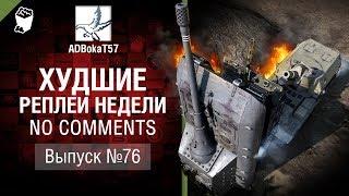 Худшие Реплеи Недели - No Comments №76 - от ADBokaT57