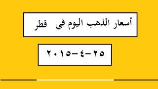 أسعار الذهب اليوم في قطر 25-4-2015 -