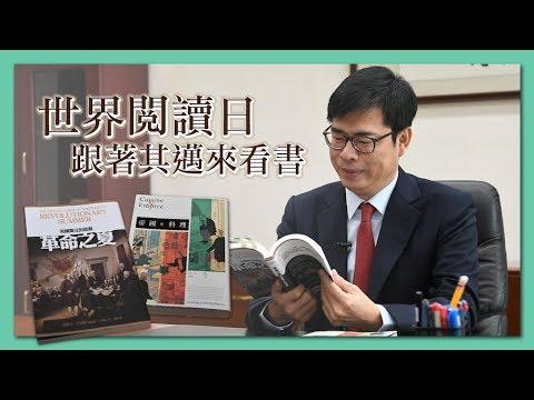 190423 陳其邁 關於世界閱讀日的聲明