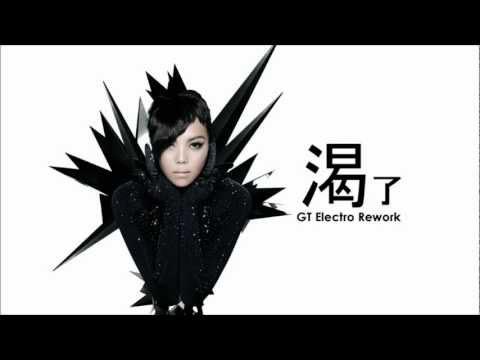 張惠妹 - 渴了(GT Electro Rework) [Demo Preview]