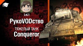 Тяжелый танк Conqueror - рукоVODство от LvL1 [World of Tanks]