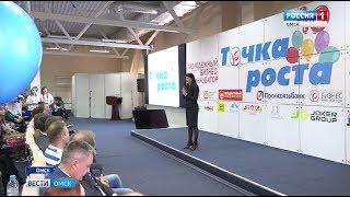 В Омске открылся десятый сезон проекта «Молодёжный бизнес-инкубатор. Точка роста»