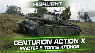 Centurion Action X Highlight @ Мастер в толпе клонов