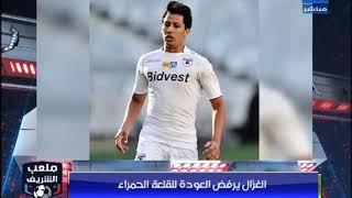 أحمد الشريف: عمرو جمال يرفض العودة للاهلي     -