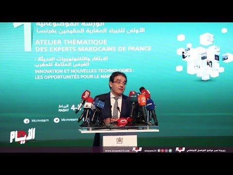 بنعتيق يفتتح الورشة الموضوعاتية الأولى للخبراء المغاربة المقيمين بفرنسا
