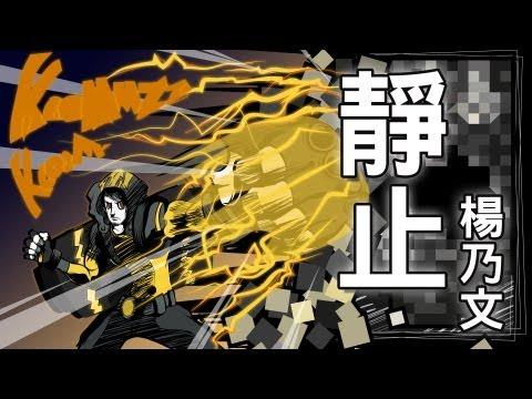 楊乃文-靜止 (官方完整版Comix)(HD)