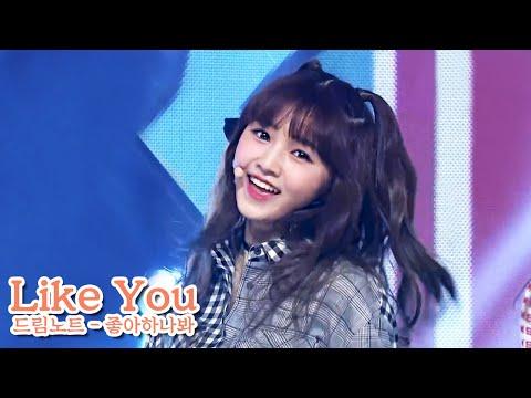 드림노트(DreamNote) - 좋아하나봐(Like You) # 교차편집 (Stage mix) KPOP 무대영상 [1440P]