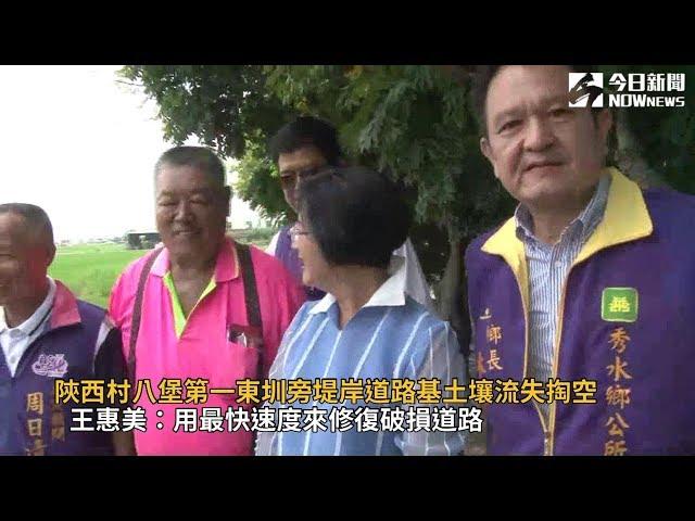影/豪雨災 陝西村八堡第一東圳旁堤岸道路掏空修復啟動