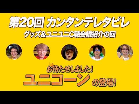 ゲスト:ユニコーン / 第20回 グッズ&ユニユニC聴会議紹介の回『カンタンテレタビレ』