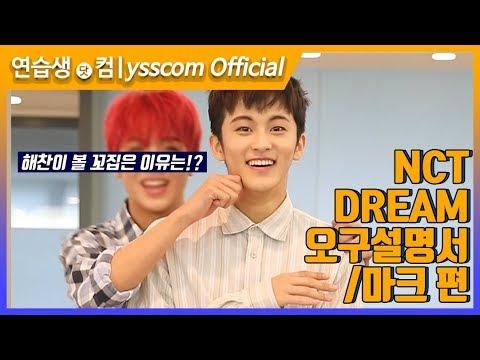 [오구설명서] NCT DREAM 마크 편