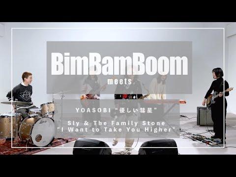 BimBamBoom meets YOASOBI