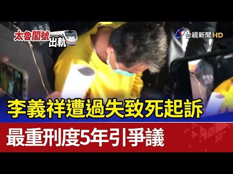 李義祥遭過失致死起訴最重刑度5年引爭議