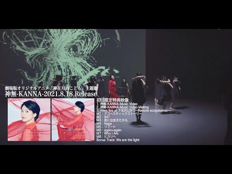 miwa『神無-KANNA-』初回生産限定盤DVDトレーラー