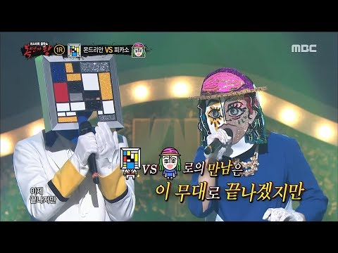 [King of masked singer] 복면가왕 - 'Picasso' VS 'Mondrian' 1round - Don't Forget 20180513