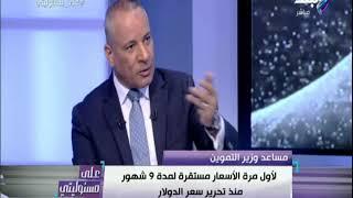 مساعد وزير التموين يكشف تفاصيل محاصرة التموين لارتفاع الاسعارفي ...