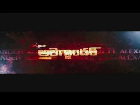 Eduruleni-Alexander-Song-Trailer-2