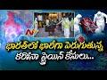 భారత్ లో విజృంభిస్తున్న కొత్త కరోనా ! India Reports Coronavirus Mutant Cases | Ntv