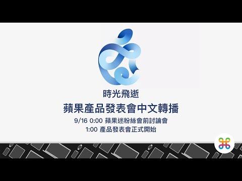 2020 蘋果秋季產品發表會中文翻譯直播