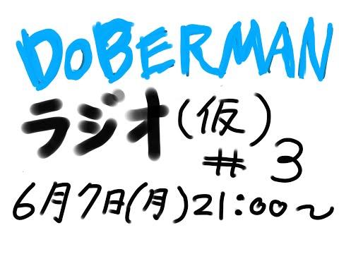 DOBERMAN ラジオ(仮) #3