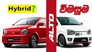 Japan ALTO Suzuki (Hybrid?) Turbo RS, Works Alto 800 review by ElaKiri.com