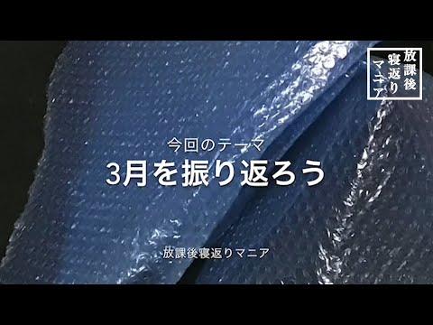 崎山蒼志公式モバイルサイト『放課後寝返りマニア』4月公開映像ダイジェスト